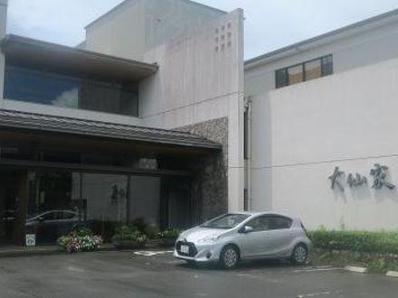 伊豆畑毛温泉 大仙家(HMIホテルグループ) 写真