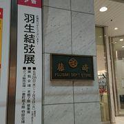 仙台の一番店。