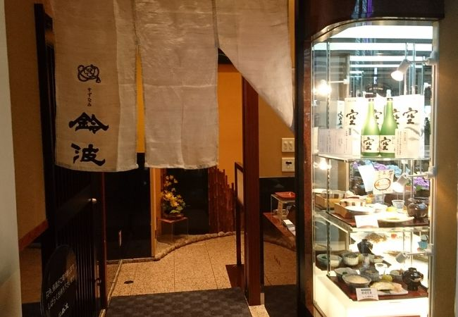 鈴波  中部国際空港店