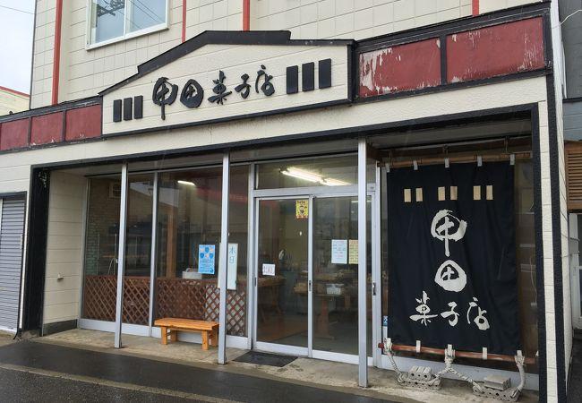 甲田菓子店
