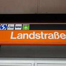 ランドシュトラーセ駅