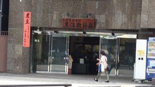 黒沼鰹節店