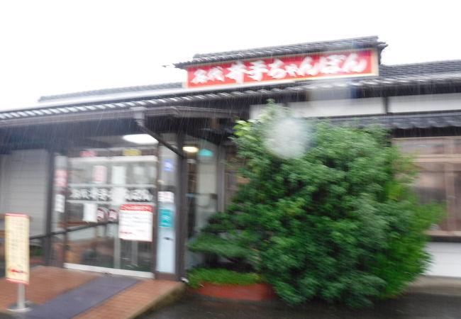ちゃんぽんの有名店