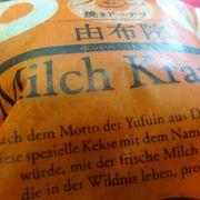 ミルクの旨味の詰まった洋菓子。