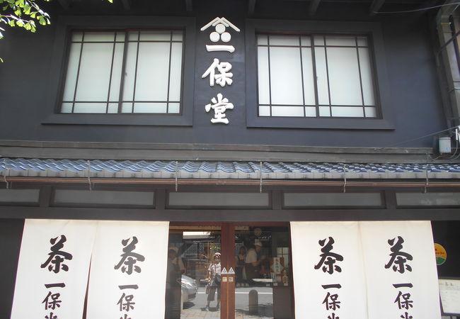 一保堂茶舗 京都本店