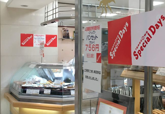 ペック 玉川高島屋SC店
