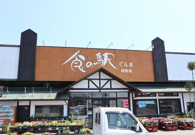 食の駅+農援'S (安中店)