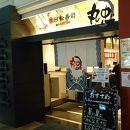回転寿司丸忠  中部国際空港店