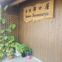 澤の屋旅館 写真