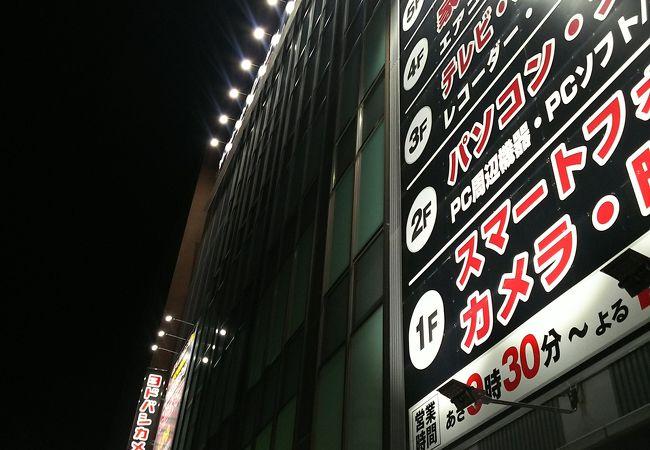 ヨドバシカメラ (新潟駅前店)