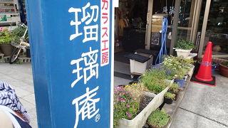 瑠璃庵長崎工芸館