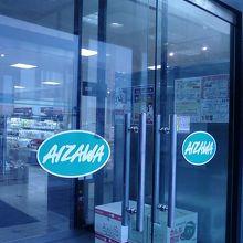 お店の入り口そばです。