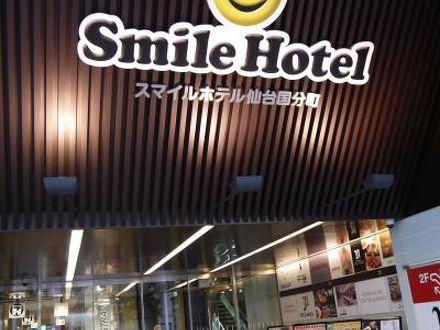 スマイルホテル仙台国分町 写真