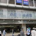 小田急百貨店 (新宿店)