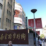 上海一の繁華街