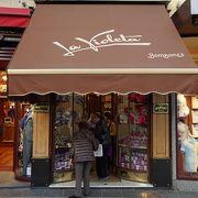 スミレのキャンディーがお土産にお薦めの創業100年を超える老舗のお菓子屋さん。