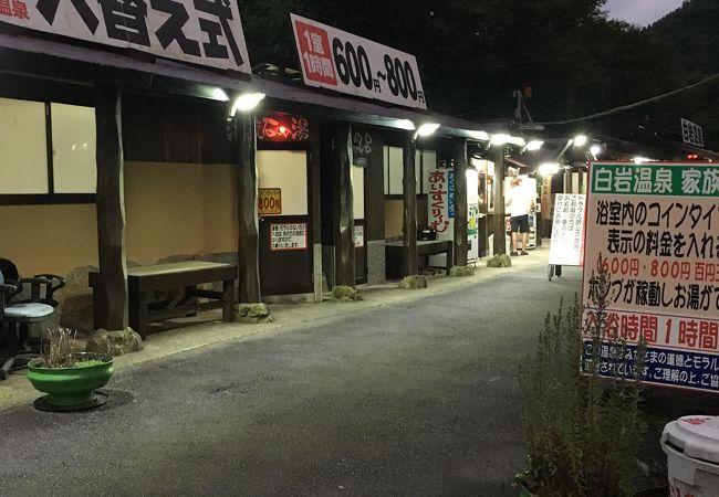 白岩温泉 クチコミガイド【フォ...