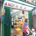 写真:麺包舗