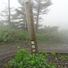 八幡平 (秋田)