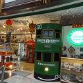 写真:香港電車文化館