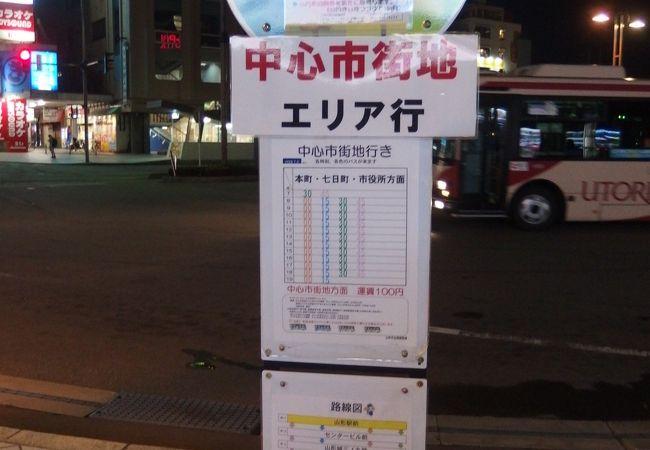 中心街100円循環バス