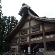 屋根の形が面白い建物です