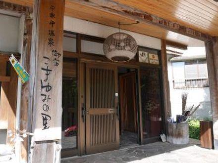 川俣温泉 御宿 こまゆみの里 写真