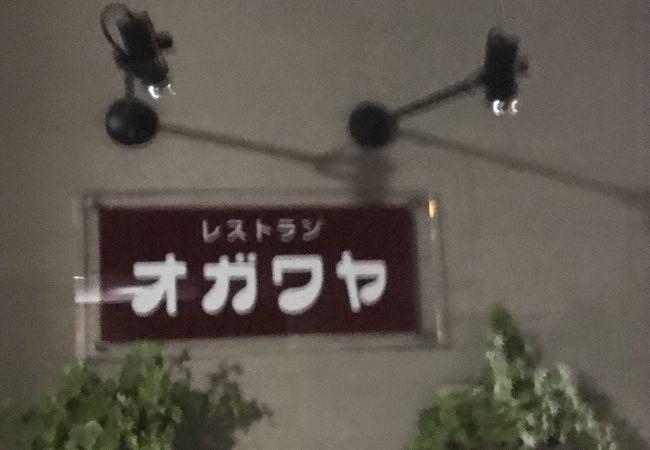 オガワヤ 本店