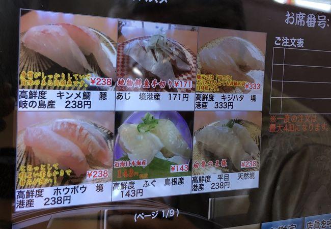 大漁丸 境港店