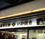 阪神名物 いか焼き