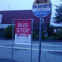 バス停です。