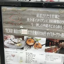 オイスターバー&ワイン BELON 神保町店