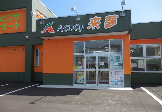 Aコープ (来夢店)