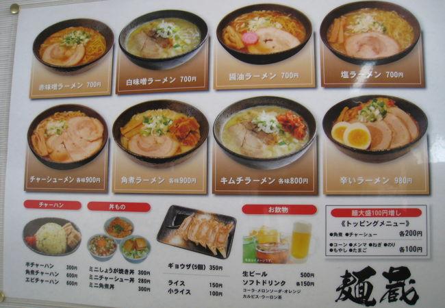 ラーメン 麺蔵