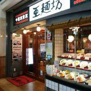 CoCoLo新潟にある中華料理レストラン