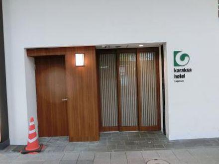 からくさホテル札幌 写真