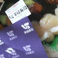 平禄寿司 宮城白石店