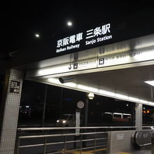往時の京津線始発駅