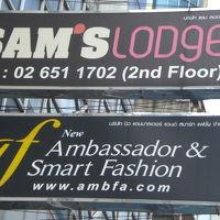 サムズロッジの最大の難点は、入口が判りにくい点です。標識です