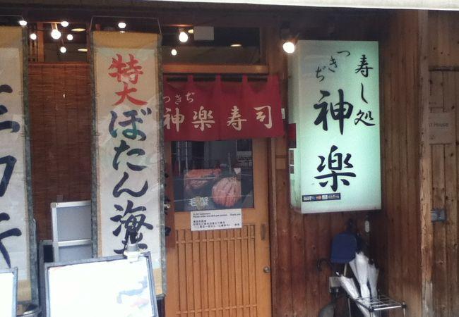 築地場外市場の寿司屋さん