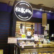 ポテトの和菓子がとても美味しいお店