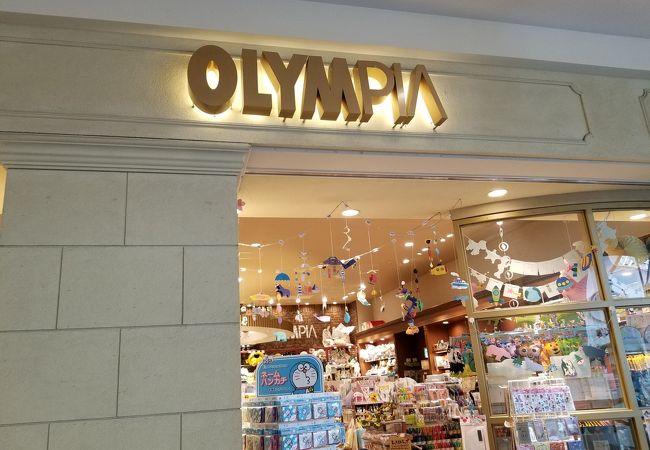 オリンピア (ららぽーと豊洲店)