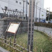平塚宿江戸見附(城門)の土台部石垣が残ってます