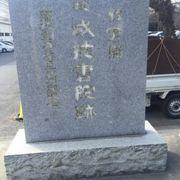 旧佐倉藩校の碑