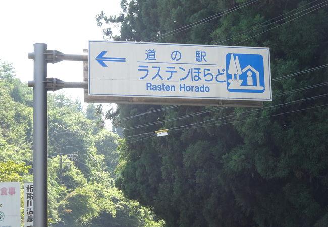 道の駅 ラステンほらど
