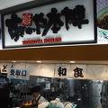 写真:すぎのや本陣  茨城空港店