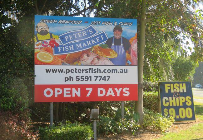 味が良く美味しい魚屋兼フィッシュアンドチップスのお店