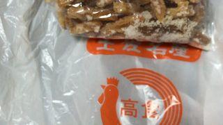 高知食品 JR高知駅店