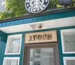 スターバックス・コーヒー 神戸北野異人館店