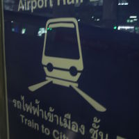 スワンナプーム空港駅 (ARL)
